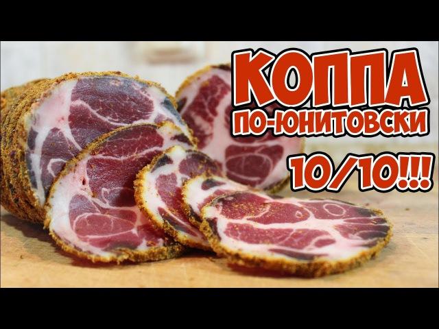 КОППА по юнитовски Пряная вяленая свиная шейка 10 ИЗ 10 КДЮ 58
