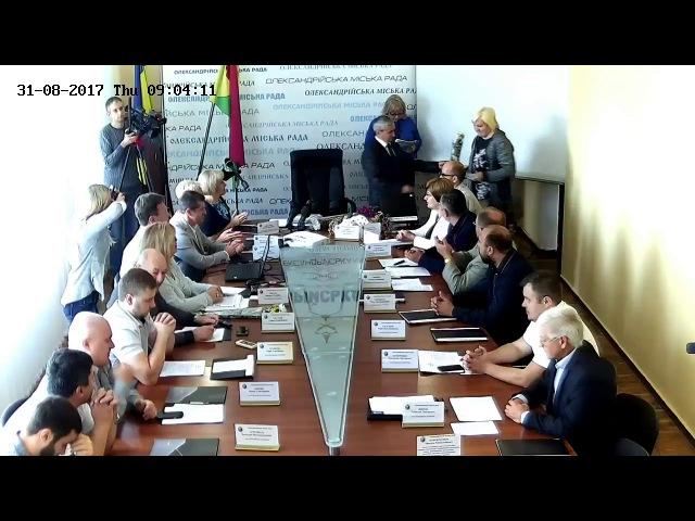 Засідання виконавчого комітету Олександрійської міської ради 31 08 2017