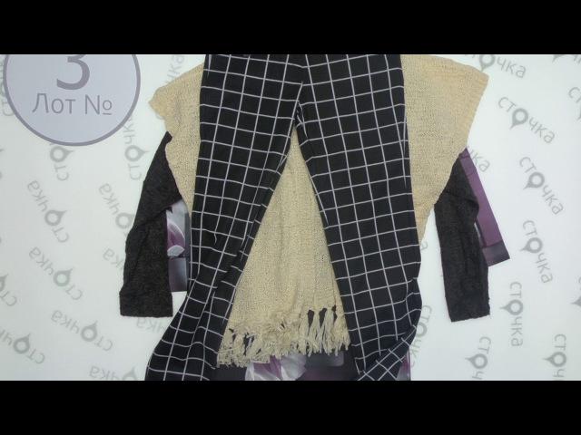 YES MISS Ladies autunm winter 3 сток одежда оптом