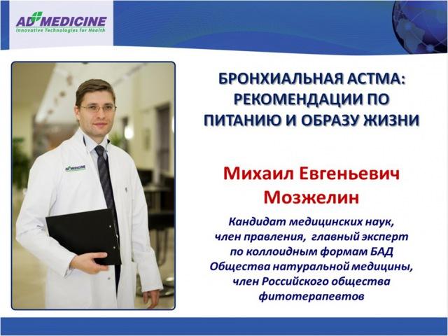Бронхиальная астма рекомендации по питанию и образу жизни