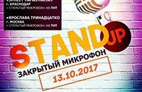 StandUp Закрытый Микрофон