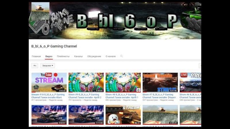 Bajanordagrveq | 3 Վիդեո | B_bl_6_o_P Gaming Channel