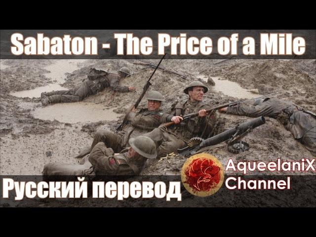 Sabaton The Price of a Mile Русский перевод Субтитры