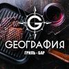 Cafe&bar Gеография | Саратов