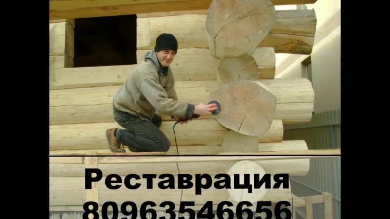 Авангард. Совиньон Шлифовка и Утипление деревянного дома из сруба Украина ,Одесса