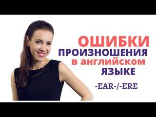 Ошибки произношения на английском языке (4 ошибка)Поставьте правильное произно...
