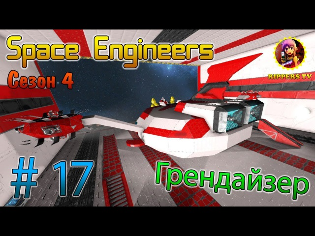 Space Engineers S4 17 Грендайзер UFO Grendizer Goldorak Goldrake