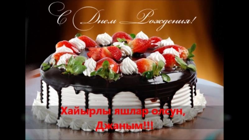 Поздравления с днем рождения женщине на крымско татарском