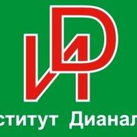 Логотип ИНСТИТУТ ДИАНАЛИЗА