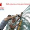Забор-комплект