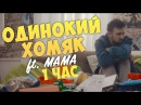 ОДИНОКИЙ ХОМЯК - Юджин Сагаз ft. МАМА 1 ЧАС
