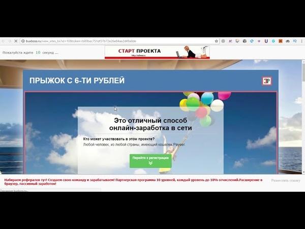 Buxboss ru заработок на рекламе без вложения раскрутка вк инстаграмм сайтов для заработка денег в