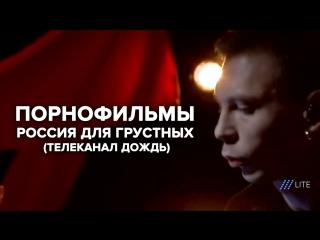 Порнофильмы - Россия для грустных (Телеканал Дождь)