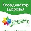 Welldeta | Координатор Здоровья