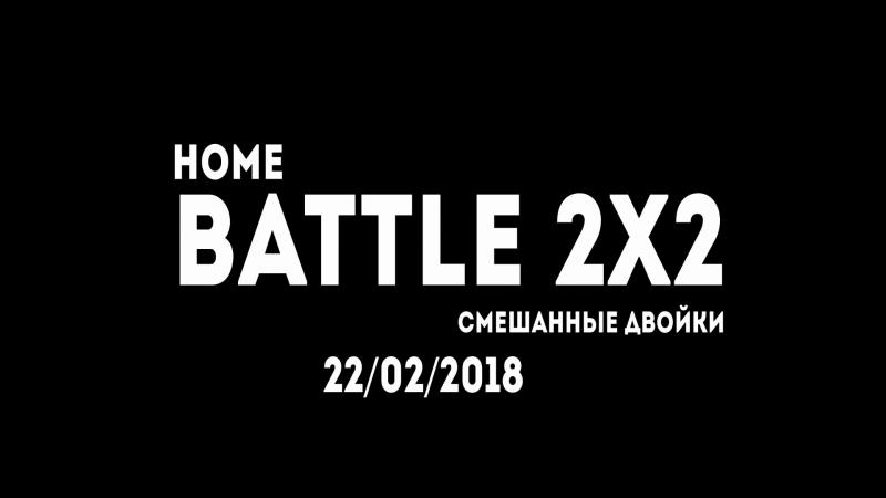 ANUF_Детонатор_Домашний батл (смешанные двойки)_22.02.2018