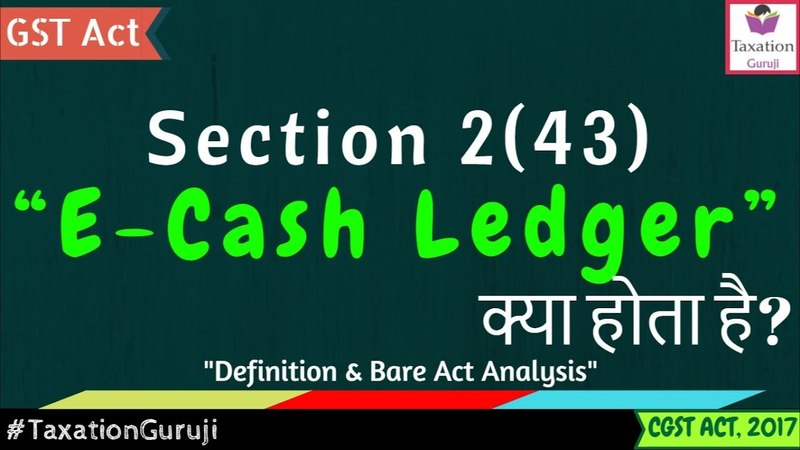 What Is ELECTRONIC CASH LEDGER In GST | Section 2(43) | Section 49(1) | CGST Act Definition,Meaning