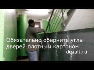 Как нести двери купе по лестнице многоэтажки