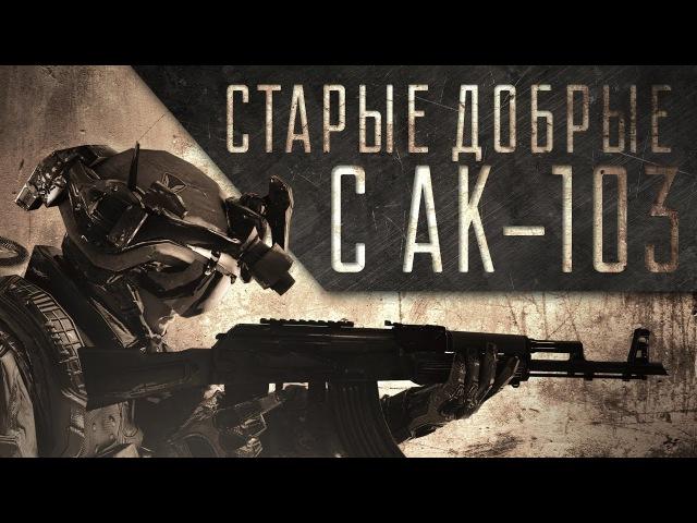 Старые добрые с АК-103 в Warface