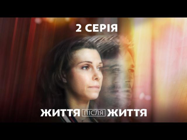 Жизнь после жизни 1 сезон 2 серия » FreeWka - Смотреть онлайн в хорошем качестве