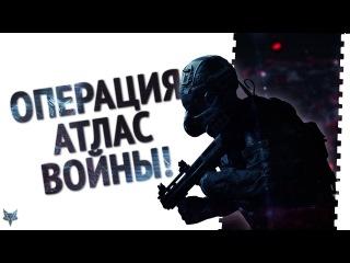 """Новая операция """"Атлас войны"""" в Warface!!!Оружие,задания, скины и ачивки!!! Летняя охота..."""