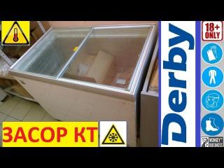 Морозильный ларь Derby EK36. Засор капиллярной трубки.