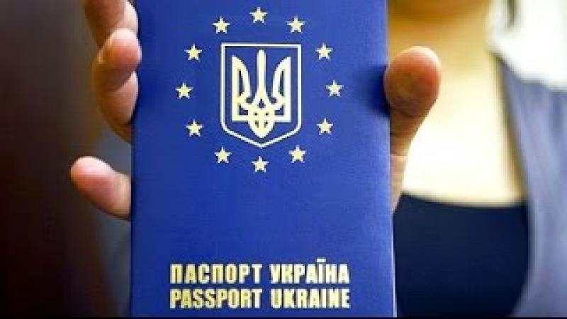 Як Украіна дабілася бязвізу з Еўразвязам Как украинцы добились безвиза