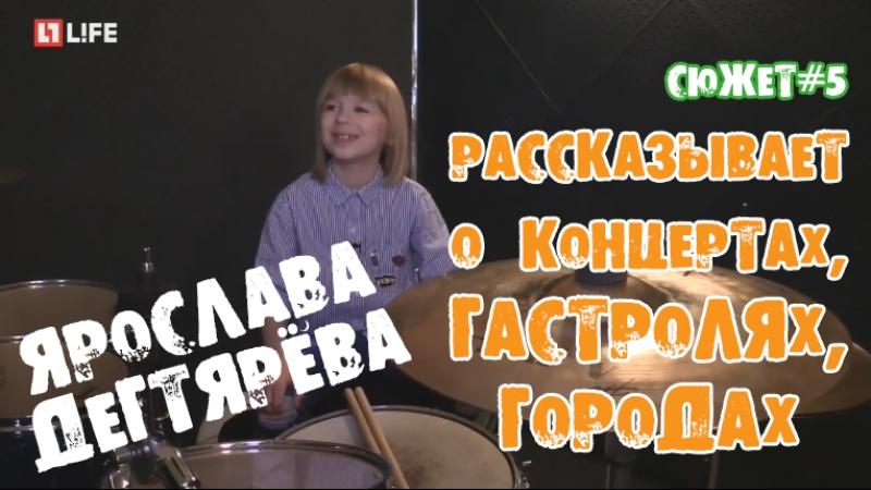 Ярослава Дегтярёва рассказывает о концертах гастролях и городах LIFE Новости 02 06 2017