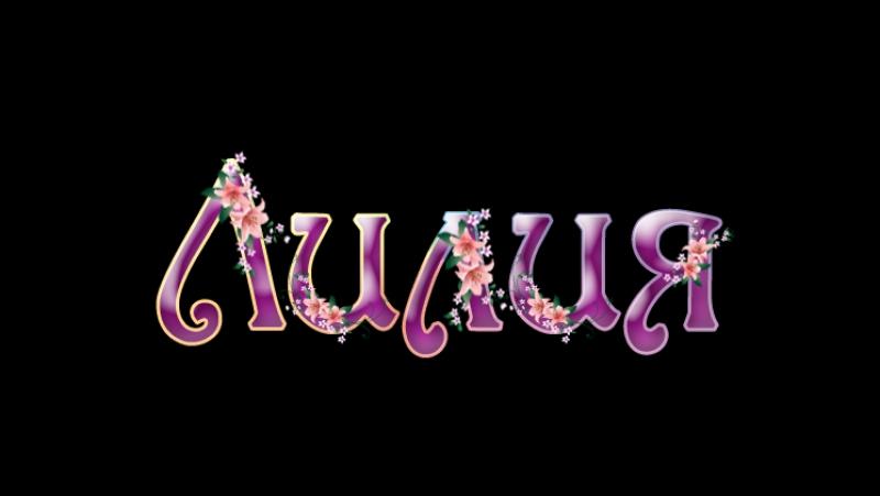 чаши картинки надпись с именем лилия задумано