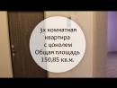 Недвижимость Курортного района. 2х уровневая квартира с цоколем Ж/К Петербургское садовое кольцо