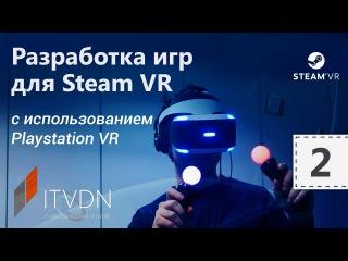 Разработка игр для Steam VR c использованием PlayStation VR. Урок 2. PS Move Controllers