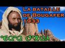 Les héros Amazighs oubliés du Adrar Saghro et les traitres arabes الخونة العرب
