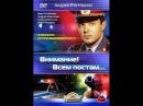 Хороший советский детектив Внимание! Всем постам... / (1985)