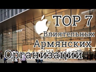 TOP 7 Самые влиятельные Армянские Организации