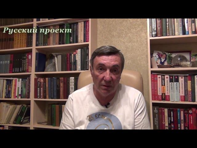 Как убивали бессмертных богов Русский проект