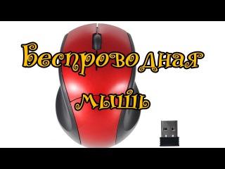 Беспроводная мышка WiFi за 2,33$ с AliExpress