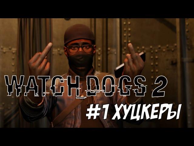Watch Dogs 2 ► Прохождение 1 ► Топ хуцкеры
