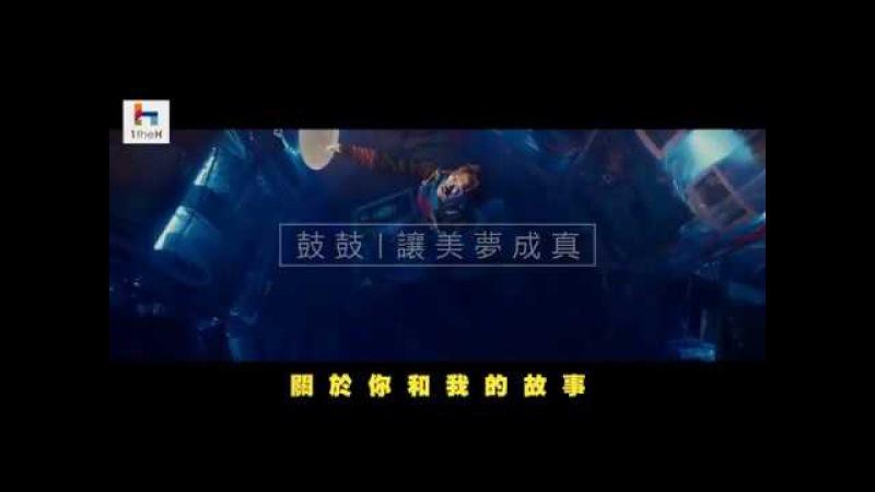 GBOYSWAG 鼓鼓 Make It Real MV 中字HD