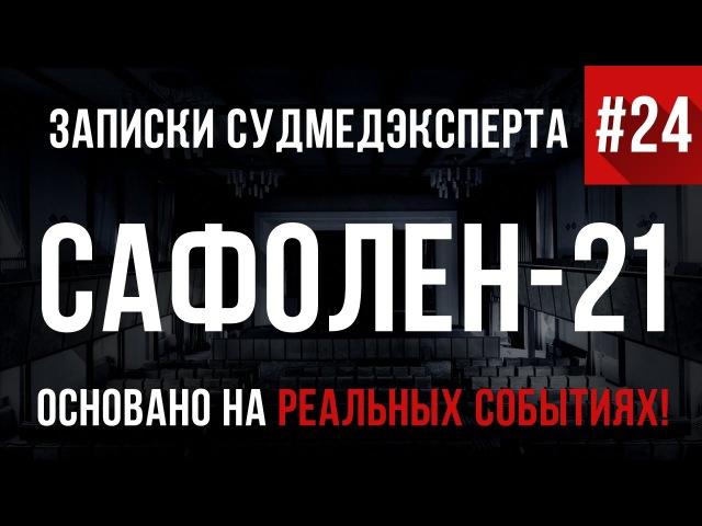 Записки Судмедэксперта 24 Сафолен-21 (Страшные Истории на реальных событиях)