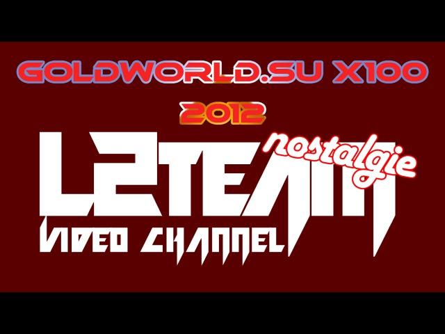 [L2team] Nostalgie 2012. Part 1 GoldWorld.su x100