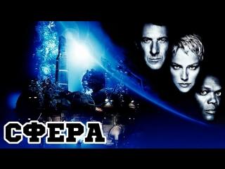 Сфера/Sphere 1998 фантастический фильм