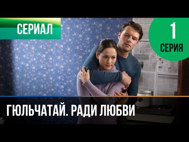 ▶️ Гюльчатай Ради любви 1 серия Мелодрама Фильмы и сериалы Русские мелодрамы