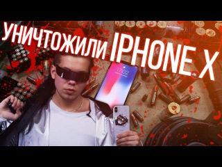 РАССТРЕЛЯЛИ iPHONE X ИЗ ДРОБОВИКА!!!