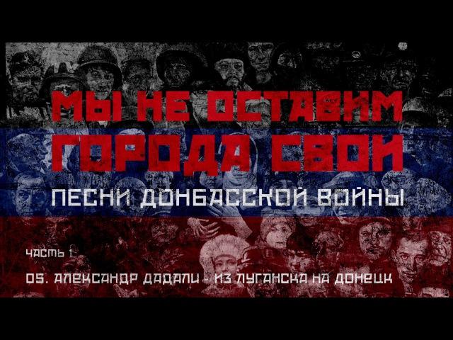 Александр Дадали Из Луганска на Донецк МНОГС 2017