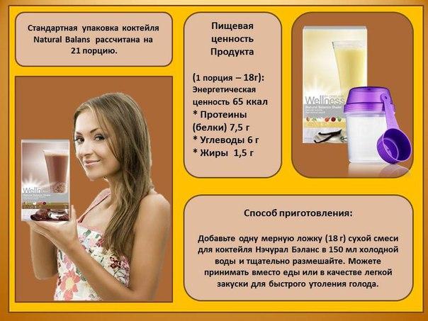 Коктейль Велнес Для Похудения Способ Применения. Как принимать протеиновый коктейль для похудения правильно?