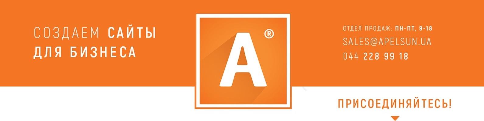 Создание сайта апельсин страховая компания уралсиб официальный сайт вакансии