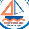 Школа №5 города Магнитогорска