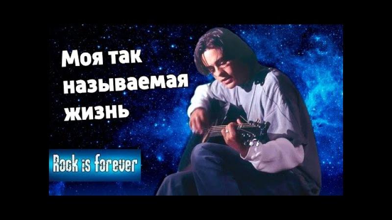 Молодой Джаред Лето рок отрывок из сериала Моя так называемая жизнь 1994г