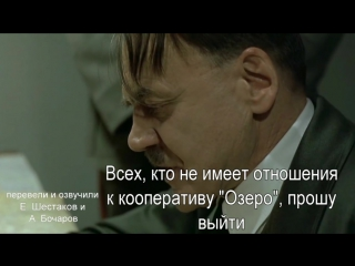 Гитлер недоволен исчезновением Путина.