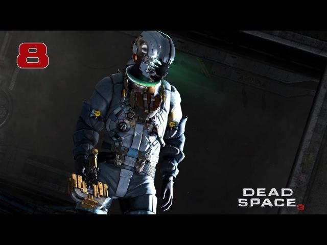 Прохождение Dead Space 3 Часть 8 Найти Эдвардса Боевая рубка Терра Новы