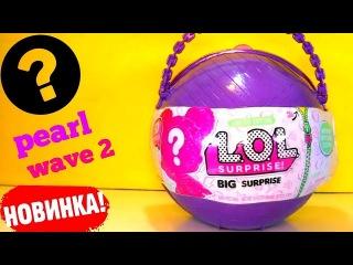 ФИОЛЕТОВЫЙ ЖЕМЧУЖНЫЙ ЛОЛ! Purple Pearl вторая волна! #Куклы LOL Dolls Шарики LOL Dolls Surprise